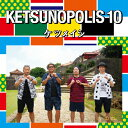 【送料無料】KETSUNOPOLIS 10(DVD付)/ケツメイシ[CD+DVD]【返品種別A】