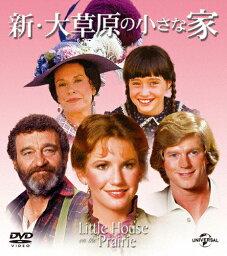 【送料無料】新・大草原の小さな家 バリューパック/リンゼイ・グリーンブッシュ[DVD]【返品種別A】