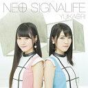 NEO SIGNALIFE/ゆいかおり(小倉唯&石原夏織)[CD]通常盤【返品種別A】