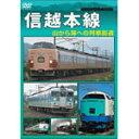 信越本線/鉄道[DVD]【返品種別A】