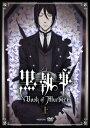 【送料無料】黒執事 Book of Murder 上巻(通常版)/アニメーション[DVD]【返品種別A】