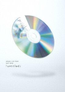 【送料無料】ARASHI LIVE TOUR 2017-2018「untitled」(DVD/通常盤)/嵐[DVD]【返品種別A】