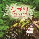 ジブリ ベストソングス 〜Kids Chorus〜/合唱[CD]【返品種別A】