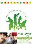【送料無料】[枚数限定]ヒーローマニア -生活- Blu-rayマニアック・エディション/東出昌大[Blu-ray]【返品種別A】