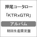 【送料無料】[枚数限定][限定盤]KTRxGTR(初回生産限定盤)/押尾コータロー[CD+DVD]【返品種別A】