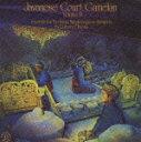 《ジャワ》ジャワのガムラン2/民族音楽[CD]【返品種別A】