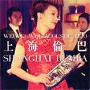 自由爵士乐 - 上海ルンバ/WeiWei Wuu アコースティックトリオ[CD]【返品種別A】