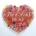 艺人名: A行 - TRUE LOVE BEST/オムニバス[CD]【返品種別A】