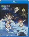 【送料無料】舞-乙HiME 0?S.ifr? COMPLETE/アニメーション[Blu-ray]【返