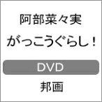 【送料無料】がっこうぐらし!【DVD】/阿部菜々実[DVD]【返品種別A】