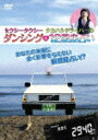 【送料無料】セクシータクシータカハシドライバーのダンシング12星座占い/バラエティ[DVD]【返品種別A】【smtb-k】【w2】