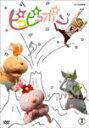 【送料無料】ピコピコポン 6枚組BOX/子供向け[DVD]【返品種別A】
