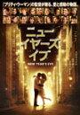 ニューイヤーズ・イブ/サラ・ジェシカ・パーカー[DVD]【返品種別A】