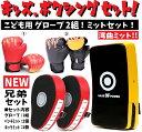 子供用 グローブ 湾曲型 ミット 5点 兄弟 セット パンチンググローブ ボクシング 空手 格闘技 トレーニング