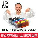 楽天JOUIR【土日祝も営業/最大600円OFF】お得な2セット BCI-351XL+350XL/5MP(5色)増量版 互換インクカートリッジ