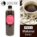 【土日祝も営業 最大600円OFF】まかないコーヒー(デカフェ コーヒー Decaf カフェインレス)(豆)ボトル入り