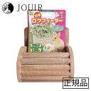 【土日祝も営業/最大600円OFF】牧草ログフィーダー