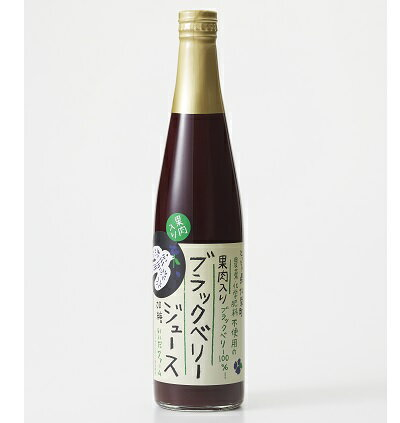 お中元 鳥取県 お土産 ブラックベリー ジュース 500ml 無添加 果肉入り 希釈タイプ とりそらたかく