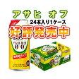 アサヒ オフ 500ML缶 第3ビール 24本入【1本あたり166円】