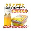 アサヒ 第3ビール クリアアサヒ 500ML 缶 24本入 新ジャンル 【2ケースまで同梱可】