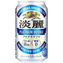 キリン 発泡酒 淡麗 プラチナダブル 350ml 缶 24本入 缶ビール プラチナ ダブル 【2ケースまで同梱可】