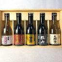 日本酒 飲み比べ 鷹勇 味わいセット 300ml 5本 送料無料 プレゼント 人気 ギフト セット 飲み比べ