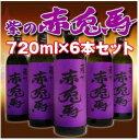 赤兎馬 芋焼酎 送料無料  数量限定 紫の赤兎馬 720ml...