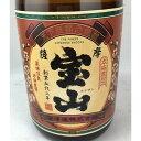 芋焼酎 西酒造 薩摩宝山 25度 瓶 720ml いも焼酎