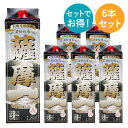 芋焼酎 若松酒造 薩摩一 本格芋焼酎 25度 1.8Lパック 1800ml×6 送料無料 ケース買い ※北海道、沖縄、離島は別途送料が発生します