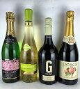 送料無料  飲みすぎ注意!! ジュース感覚で飲めて、ほろよい気分 甘口スパークリングワイン 飲み比べ4本セット