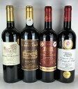 送料無料 2014年ヴィンテージ AOCボルドー すべてダブル金賞受賞 赤ワイン 4本セット