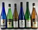 送料無料  冷やしてすっきりと飲みたい ドイツ 甘口白ワイン 6本セット
