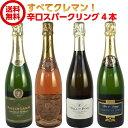 送料無料 シャンパン製法 瓶内二次醗酵の高級スパークリング!辛口 クレマン 4本セット