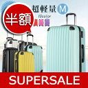 【楽天スーパーsale限定・3580円】スーツケース キャリ...