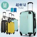 スーツケース 中型 超軽量 Mサイズ【 エンボス Mサイズ 】【 3泊〜7泊用】キャリーバッグ キャリー ケース 旅行カバン