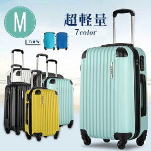 スーツケース M サイズ キャリーケース キャリーバッグ スーツケース 搭載 軽量 旅行用品 旅行 かばん 1日-3日 中型 静音キャスター 機内込持ち不可 4日 5日 6日 7日
