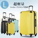 スーツケース L サイズ キャリーケース キャリーバッグ スーツケース TSAロック 搭載 軽量 旅行用品 旅行 かばん 1日-3日 大型 静音キャスター 機内込持ち不可 7日 8日 9日 10日