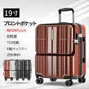 スーツケース S サイズ 前ポケット付き 機内持ち込みキャリーケース キャリーバッグ スーツケース 超軽量 TSAロック搭載 軽量 小型 静音キャスター