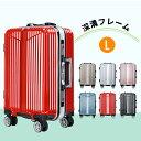 スーツケース 大型【アルミフレーム lサイズ 】【TSAロック 鏡面 7泊以上用】キャリーバッグ キャリー ケース 旅行カバン 静音キャスター