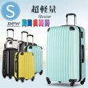 スーツケース S サイズ キャリーケース キャリーバッグ ス...