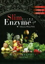 活きた酵素 ダイエットサプリ スリムエンザイムプラス 30包入