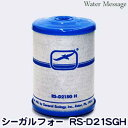シーガルフォー浄水器カートリッジRS-D21SGH【あす楽】【送料無料(沖縄・離島除く)】
