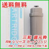 三和 還元粋 RW-1、RW-2、RW-5、RW-7 用カートリッジ【送料無料】