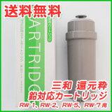 三和 還元粋 RW-1、RW-2、RW-5、RW-7 用 鉛対応カートリッジ【送料無料】