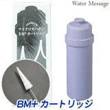 日本トリム マイクロカーボンカートリッジ BM+タイプ(純正品)吐水パイプ・酸性水ホースのお掃除に便利なロングブラシ付【送料無料】