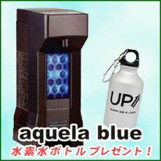 電解飽和水素水生成器アキュエラブルーaquelablue水素水ボトルプレゼント