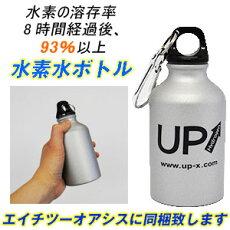 水素水ボトルプレゼント