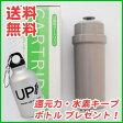 【送料無料】日本トリム TI-9000シリーズ用カートリッジ 鉛除去BLタイプ(純正品) 還元力・水素キープボトルプレゼント