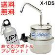 【送料無料】シーガルフォーX-1DS 浄水システム おでかけボトルプレセント!