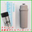 【送料無料】日本トリム TI-8000、TI-7000シリーズ用(共通)BCタイプ浄水カートリッジ(純正品)ステンレスボトルプレゼント